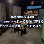 【mineo渋谷 4階】mineo ユーザーであれば無料で利用できる立派なワーキングスペース