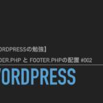【WordPressの勉強】header.php と footer.phpの配置 #002