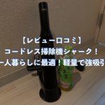 【レビューと口コミ】コードレス掃除機シャーク!一人暮らしに最適!軽量で強吸引