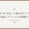 【Visual Studio Code】SSH FS を使って踏み台サーバーを経由してファイルを編集する